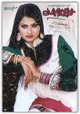 Khawateen Digest May 2013 Free Download