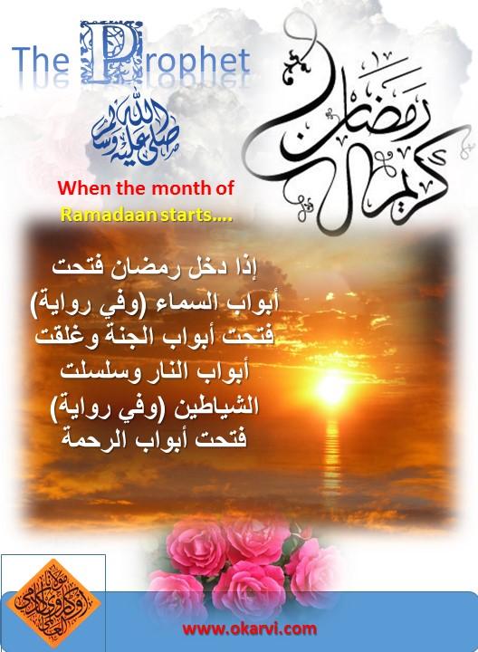 hadees shareef ramadaan 2015 allama kokab noorani okarvi
