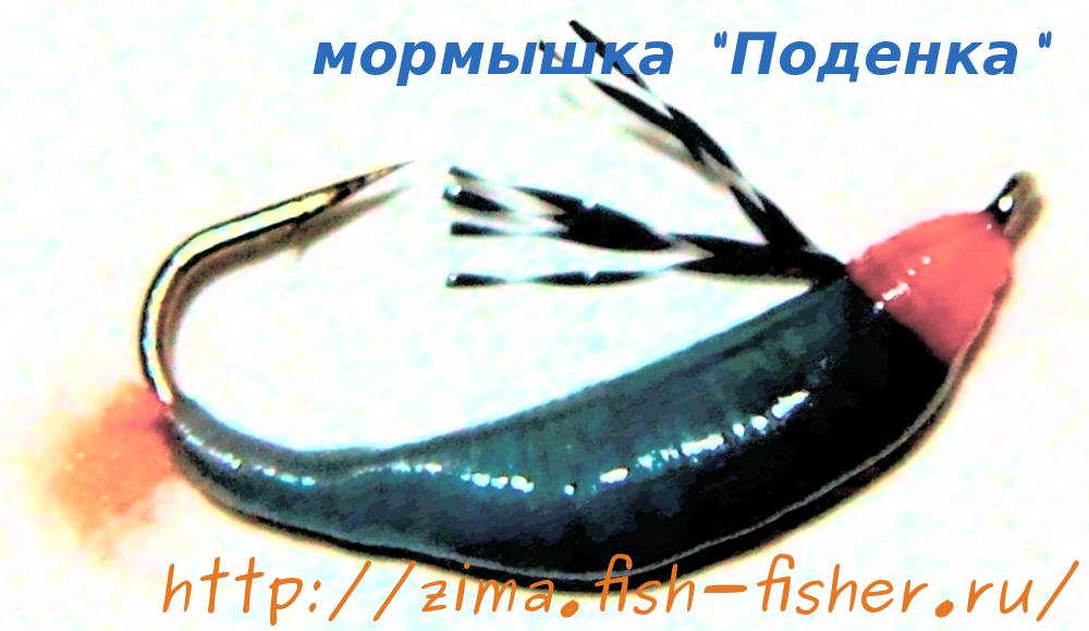 Безмотыльная мормышка поденка для зимней рыбалки