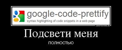 Подсветка синтаксиса кода Google's Code Prettify