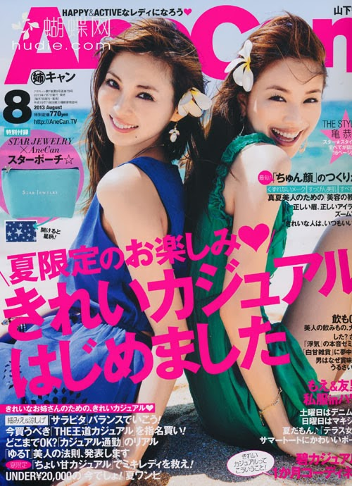 AneCan (アネキャン) August 2013 magazine scans