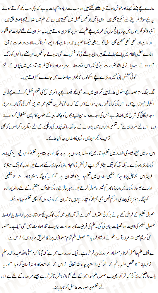 merit and demerit essay in urdu language I had developed a computer programme that may help in the implementation with the implemetation of a computer merit demerit system, the burden of doing paper work will be reduced.