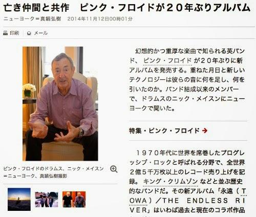 朝日新聞:ピンク・フロイド ニック・メイスンインタビュー