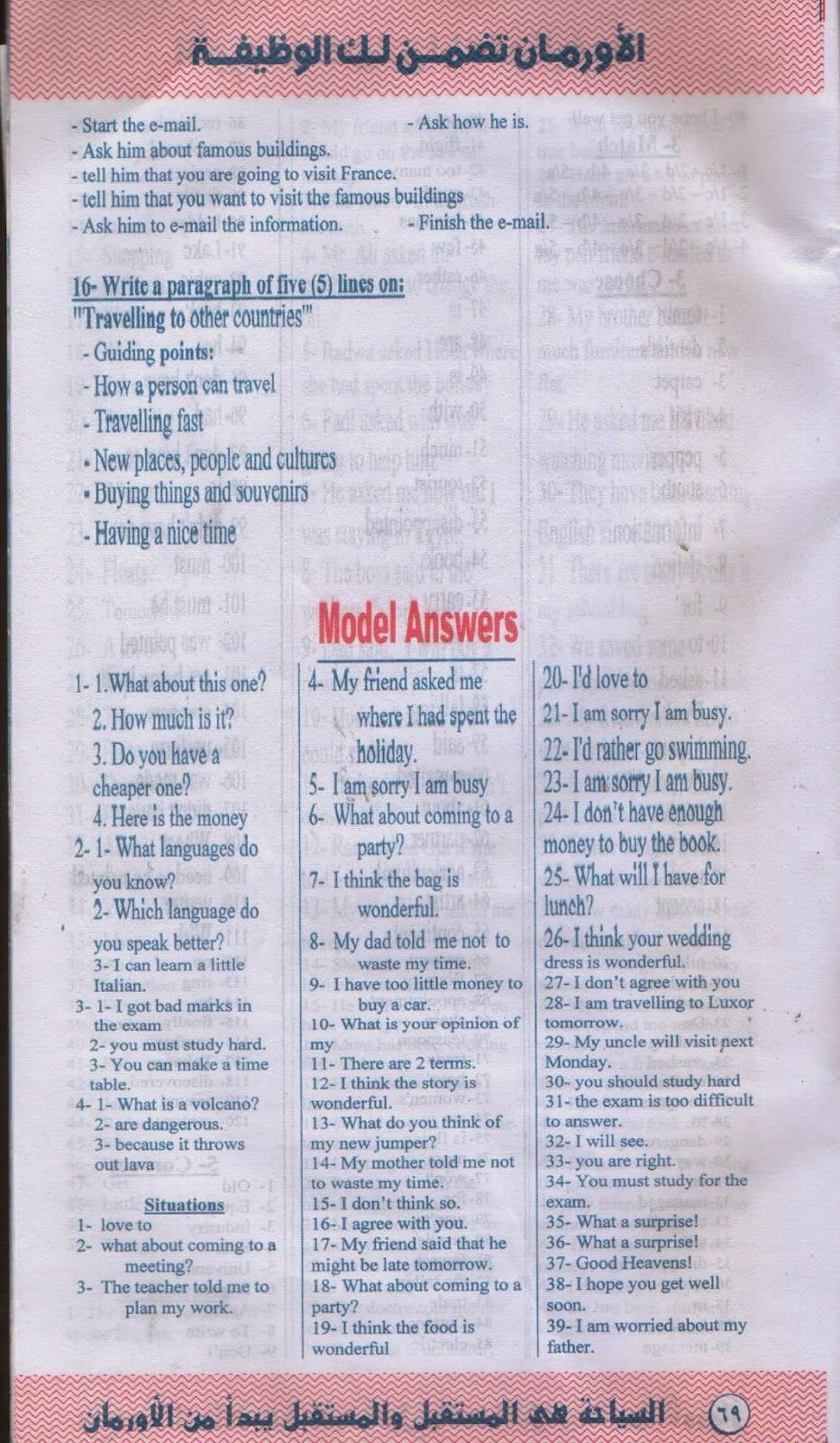 مراجعة انجلش وكمبيوتر ترم 2 الثالث الإعدادى 10.jpg