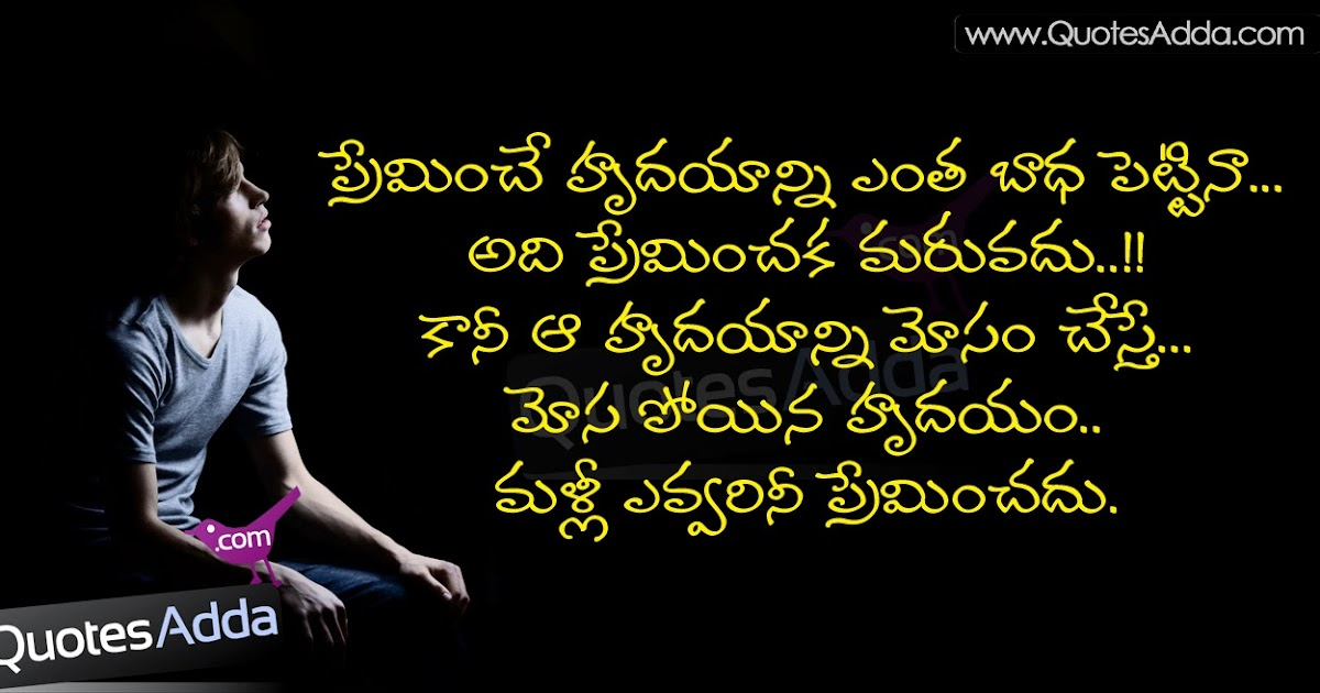 love failure quotes in telugu quotes telugu