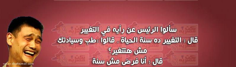صور نكت مضحكة - الرئيس والتغير نكت مصرية مضحكة 2013