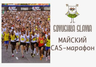CAS-марафон