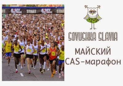 CAS-марафон