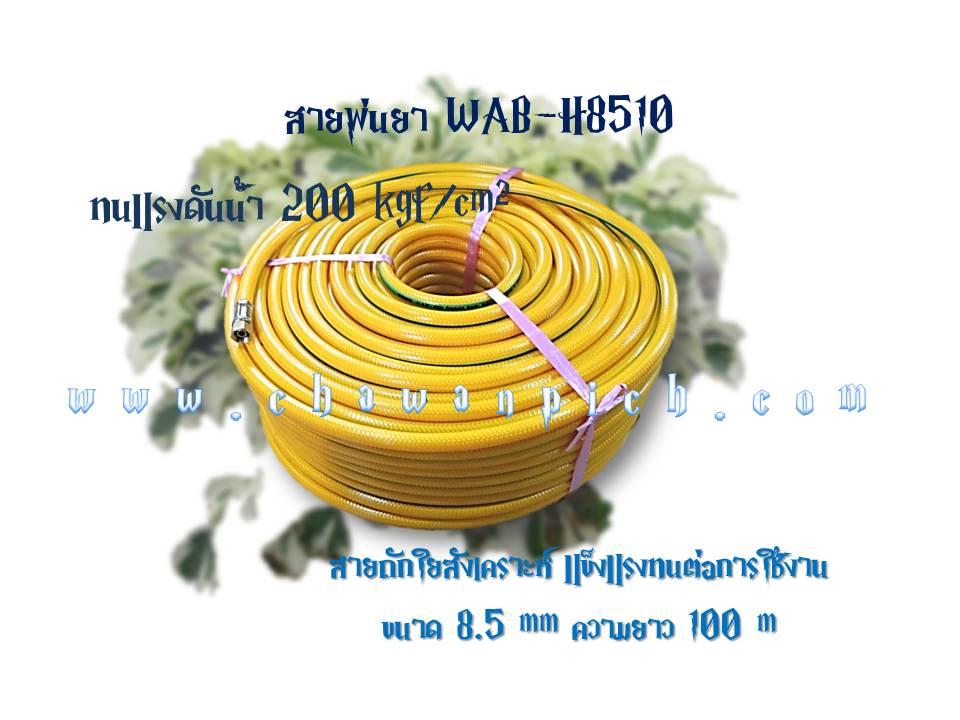 Product th 885187 4978479 ส าย ยาง พ่น ยา +100