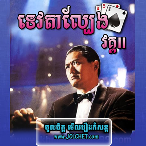 TeVaDa LaBeng II Chow Yun Fat Khmer Dubbed