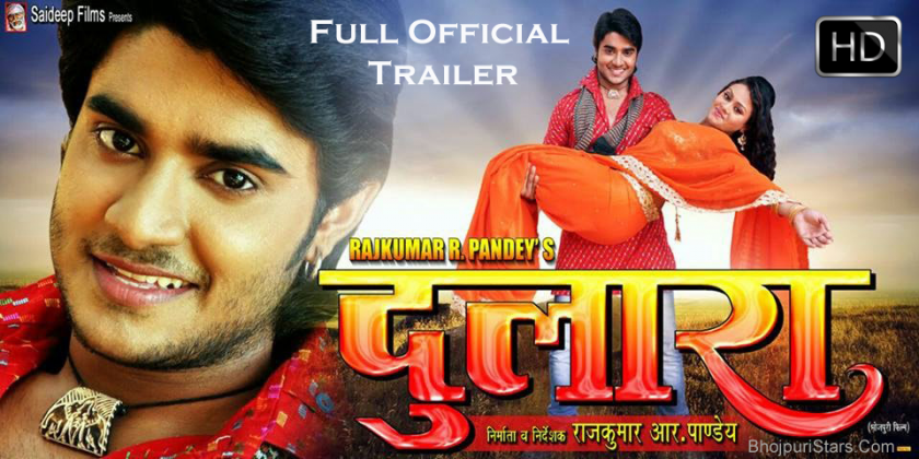 Bhojpuri Movie Dulaara Trailer video youtube Feat Actor Pradeep Pandey aka Chintu actress Tanushree, Ritu Singh, Mohini Ghosh first look poster, movie wallpaper