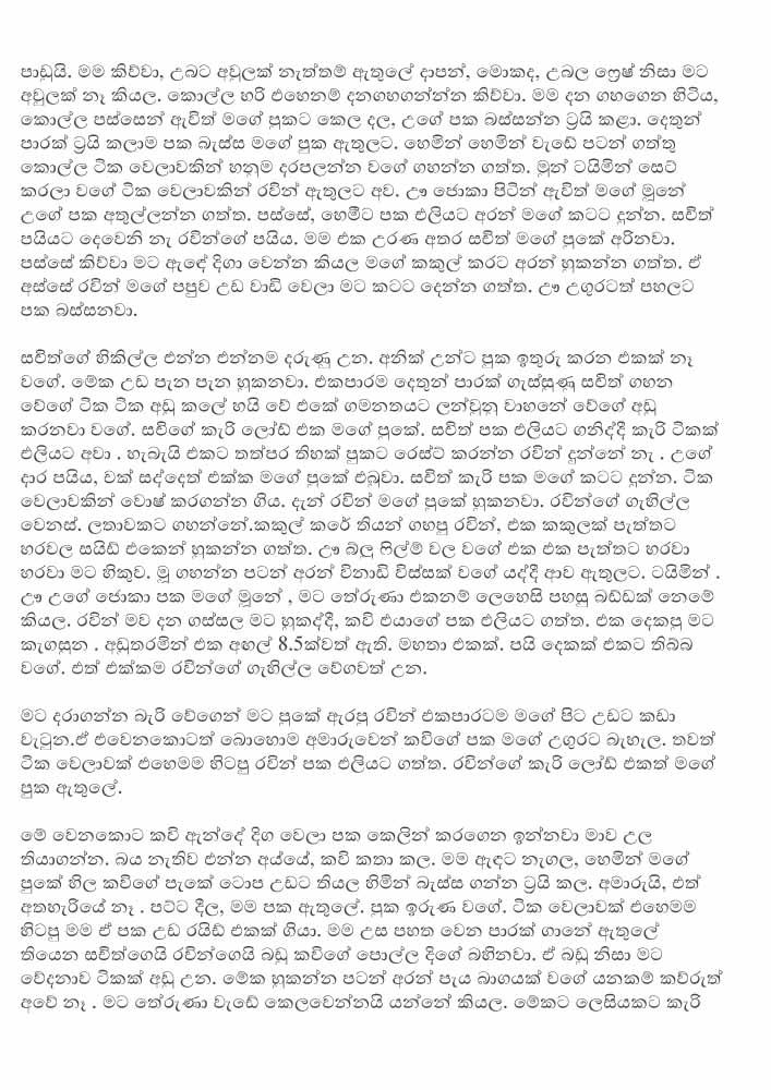 Sinhala wal katha ramani punchi wela katha sinhala kanchana 1