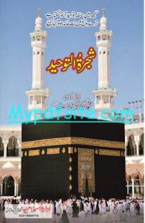 Shajra Tauheed By Allama Abul Khair Asdi