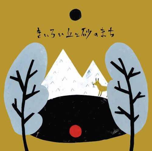 [Single] 野田奈津実 – きいろい丘と砂のまち (2015.04.29/MP3/RAR)