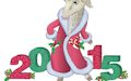 Happy New Year 2015 Free Pictures