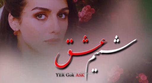 Shamime Eshgh Farsi 1