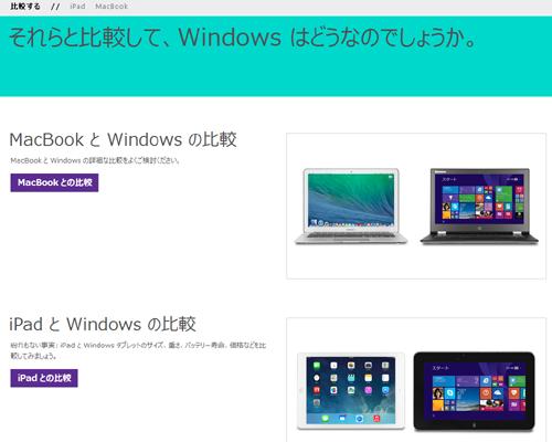 それらと比較して、Windows はどうなのでしょうか。 MacBook と Windows の比較 iPad と Windows の比較