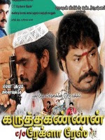 Karutha Kannan Co Rekla Race (2011) - Tamil Movie