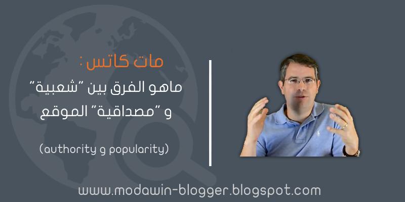 مات كاتس : ماهو الفرق بين شعبية و مصداقية الموقع (popularity و authority)