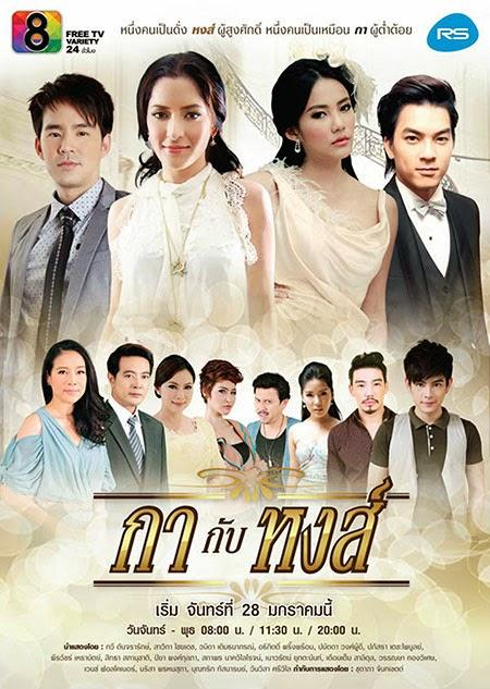 Tình Bất Phân Ly - Let's Viet | Thái Lan