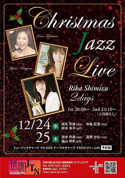 12/24(水)〜25(木) クリスマスライブ rika shimizu 2days