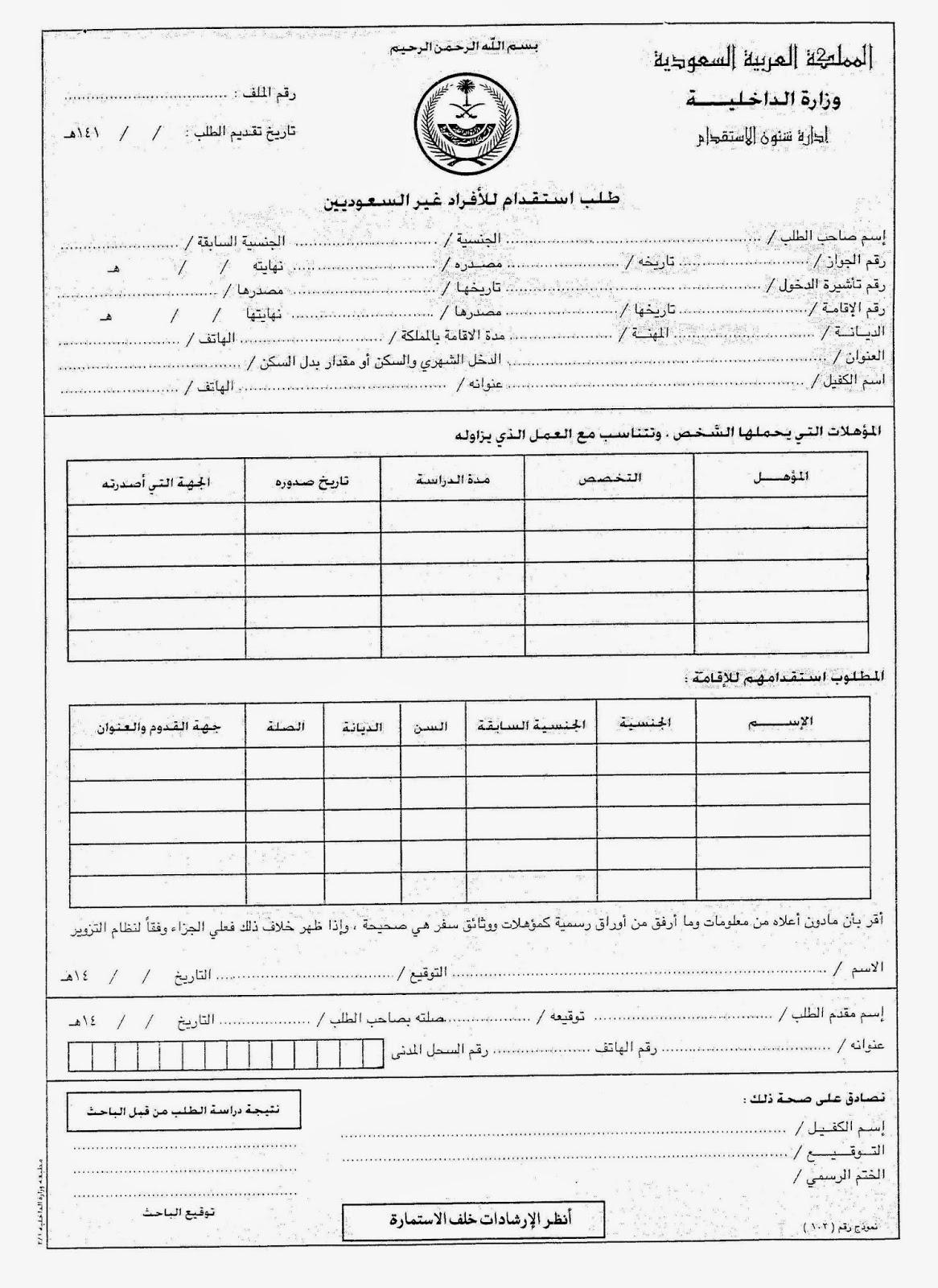 Apply For Permanent Family Visa Through