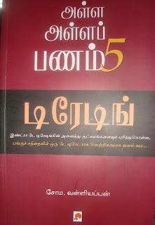 Alla Alla Panam - 5 Trading By Soma Valliappan