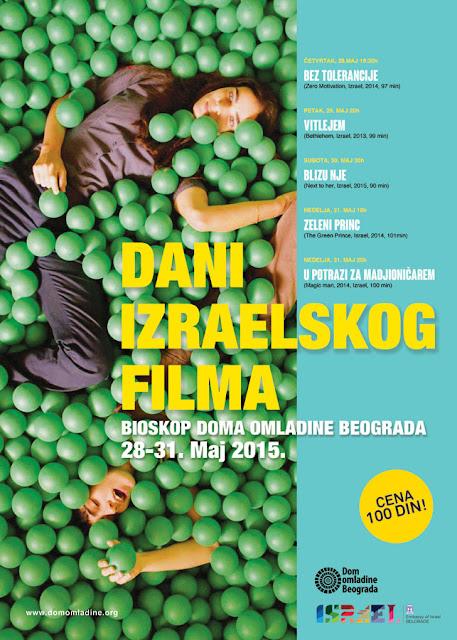 Izraelski-Film