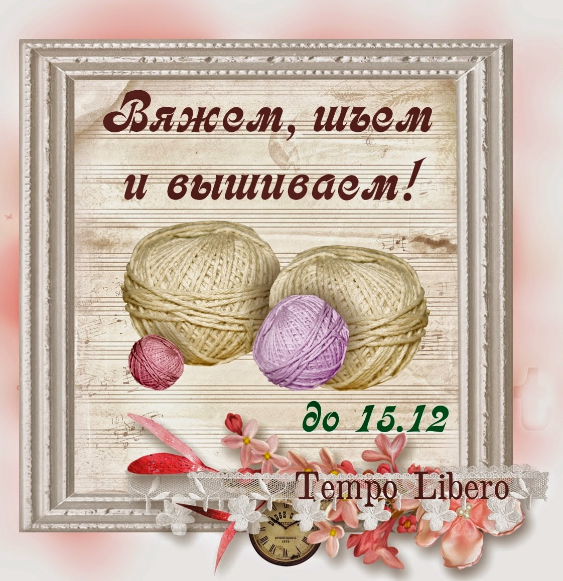 http://timelibero.blogspot.ru/2014/11/blog-post_16.html