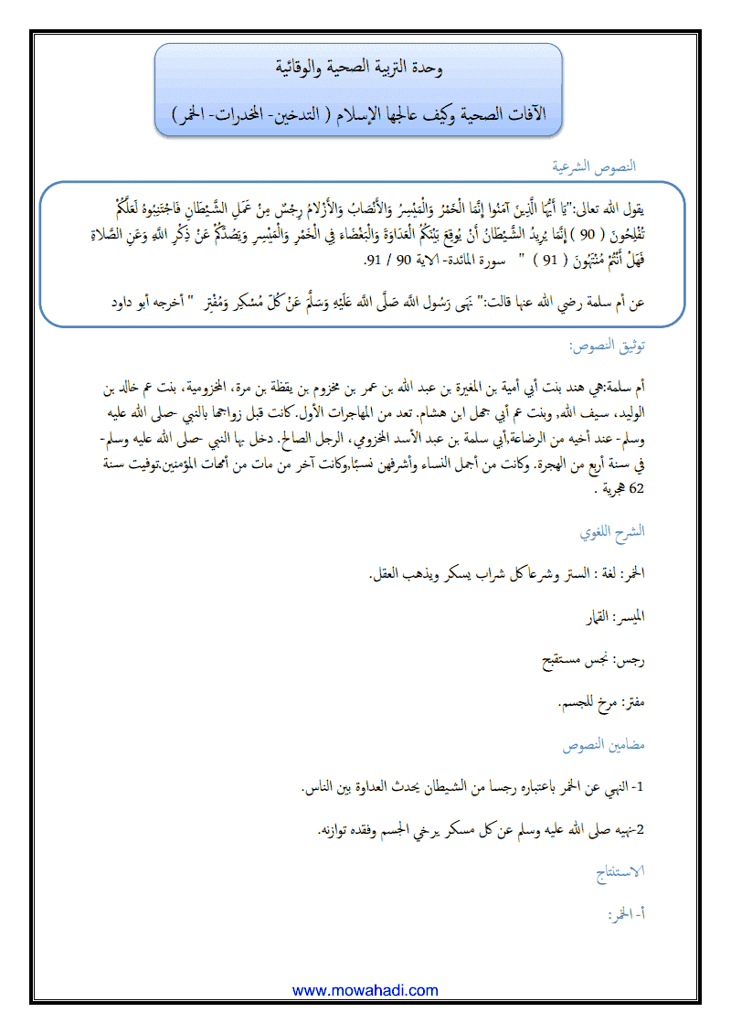 الافات الصحية و كيف عالجها الاسلام  (التدخين - المخدرات - الخمر) 1