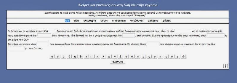 http://ebooks.edu.gr/modules/ebook/show.php/DSDIM102/524/3461,14014/extras/mtpc_st03_isothta_cloze/index.html