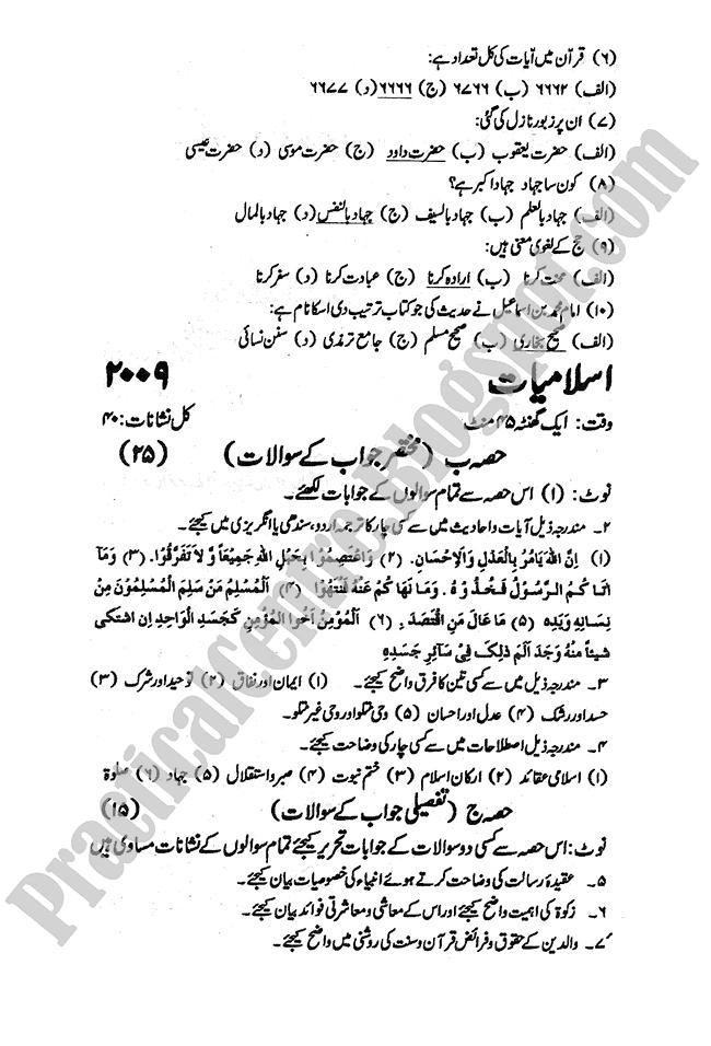 Islamiat-2009-five-year-paper-class-XI
