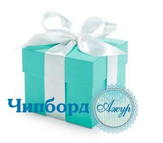 до 30 апреля конфетка от Чипборд-ажур