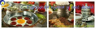 Турецкая кухня у нас дома