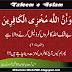 Allah Kafiro ko Zalil karny wala ha ,Verse of Quran ,Taleem e islam wallpaper,