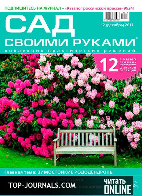 Читать онлайн журнал сад своими руками
