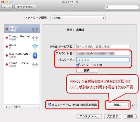 左側にある[PPPoE]を選択して、ISPのID/PWを入力
