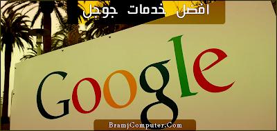 افضل خدمات جوجل
