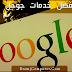نشرة هامة : افضل خدمات جوجل