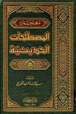 كتاب معجم المصطلحات الحديثية - سيد عبد الماجد الغوري