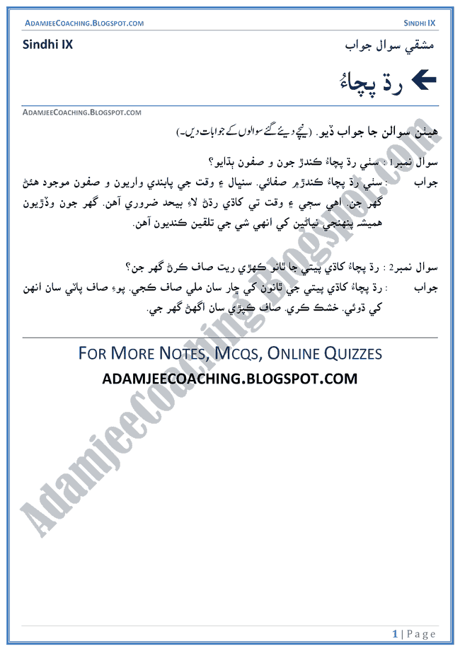 khana-pakana-question-answers-sindhi-notes-for-class-9th