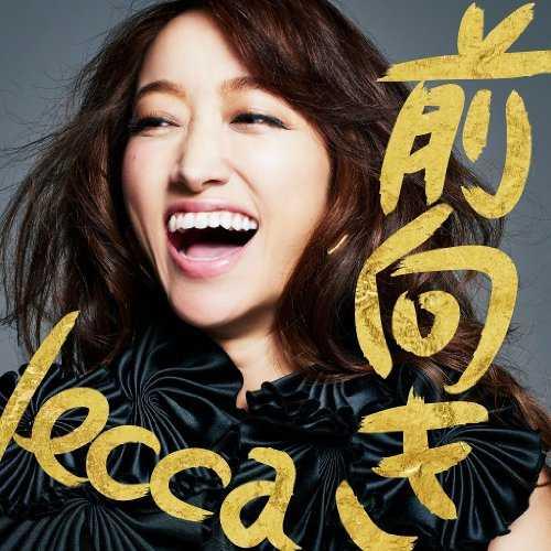 [Album] lecca – 前向き (2015.08.26/MP3/RAR)
