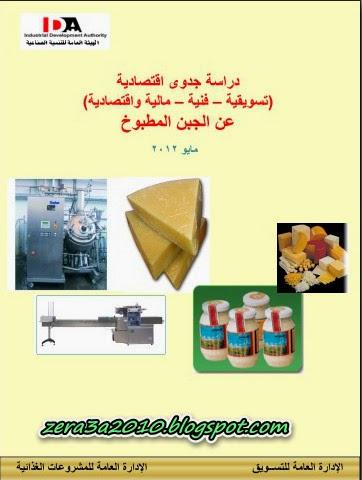 حمل مجاناً - دراﺳﺔ ﺟﺪوى إﻗﺘﺼﺎدﻳﺔ عن الجبن المطبوخ