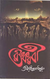 Raktakarabi by Rabindranath Tagore PDF Download