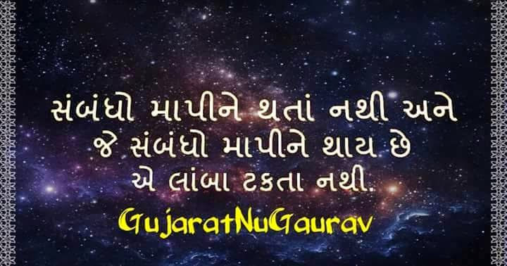 navratri essay in gujarati language Navratri app is our sincere attempt to devote each and every information about navratri we have implanted navratri aarti with lyrics including different wallpapers of hindu goddesses moreover, we have embedded plenty of tips about the navratri and garba dance steps brief information about navratri and its.
