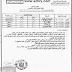 جداول امتحانات النقل والشهادة الابتدائية الازهرية ترم ثان 2014 -2015