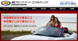http://www.alerna-auto.jp