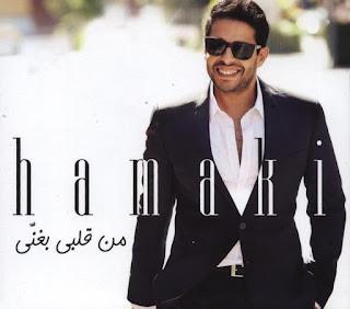 تحميل البوم محمد حماقى من قلبى بغنى 2014