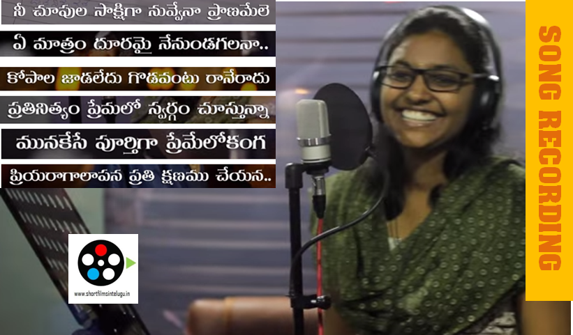 DIVYA DIVAKAR SONG RECORDING FOR YE MAAYO PREMALO SHORT FILM