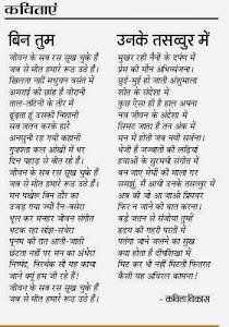 """""""दैनिक ट्रिब्यून"""" चंडीगढ़  के बुधवार ,१८/३/१५ के अंक में मेरी दो कविताएँ"""